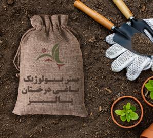 بستر بیولوژیک باغی درختان پالیز
